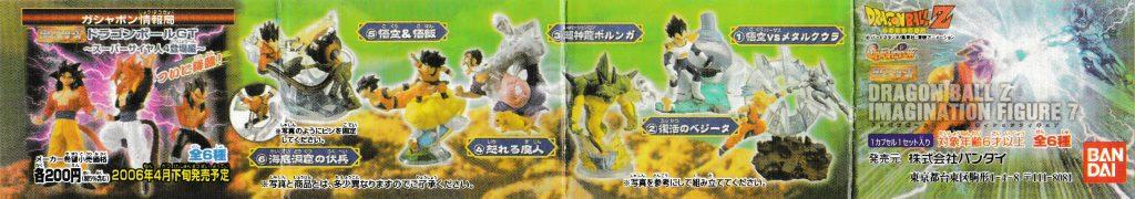 Dragonball Z Imagination Figure Vol. 7 by Bandai leaflet