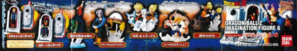 Dragonball Z Imagination Figure Vol. 6 by Bandai leaflet