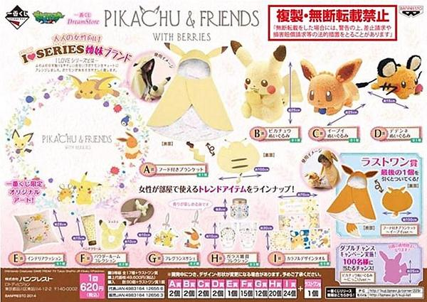 Pikachu & Friends with berries Promo Poster