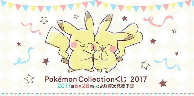 Pokémon Collection Ichiban Kuji 2017