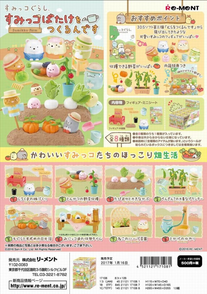 Sumikko Farm by Re-ment promo image