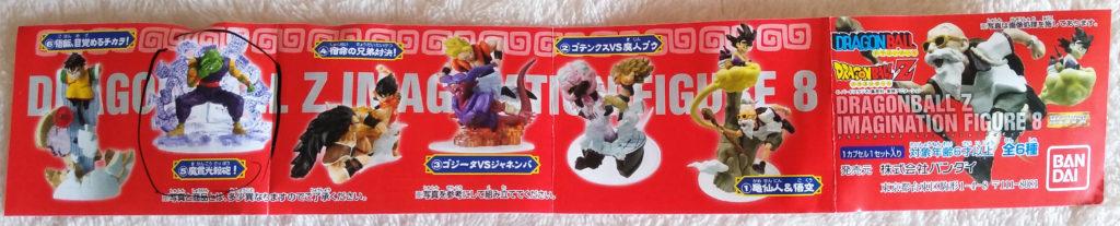 Dragonball Z Imagination Figure Vol. 8 by Bandai leaflet