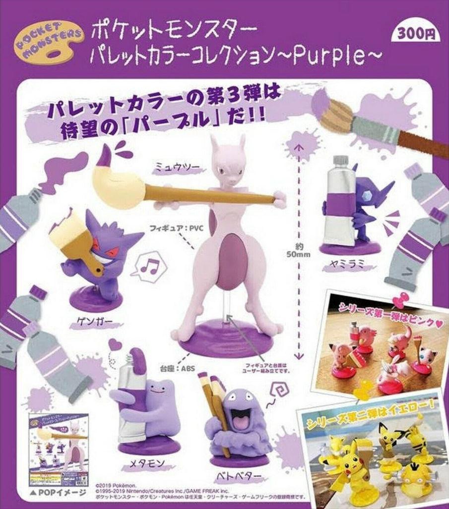 Pokémon Palette Color Collection Gashapon by Kitan Club Purple