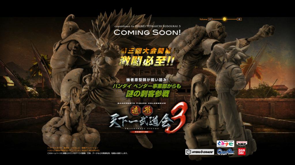 Dragonball / Z / GT / Kai / Super Banpresto Figure Colosseum Zoukei Tenkaichi Budoukai 3