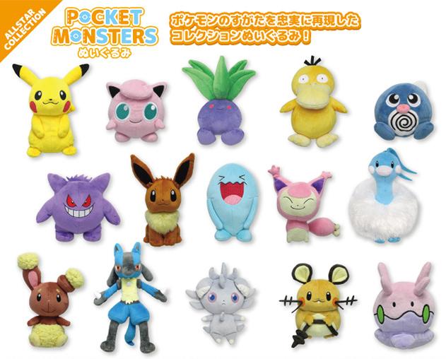 Pokémon All Star Collection Plush by San-ei Wave 1