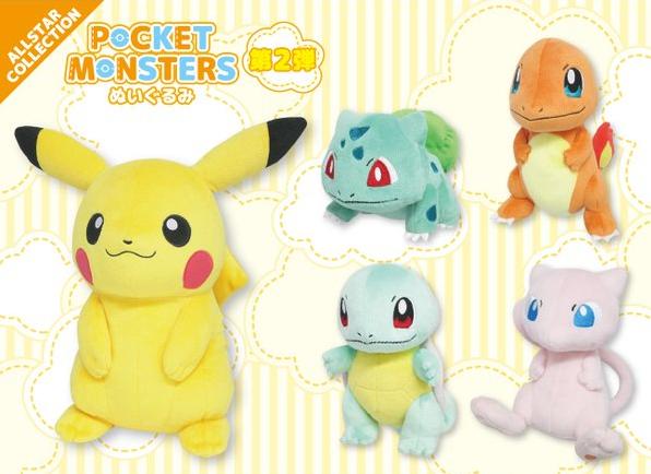 Pokémon All Star Collection Plush by San-ei Wave 2
