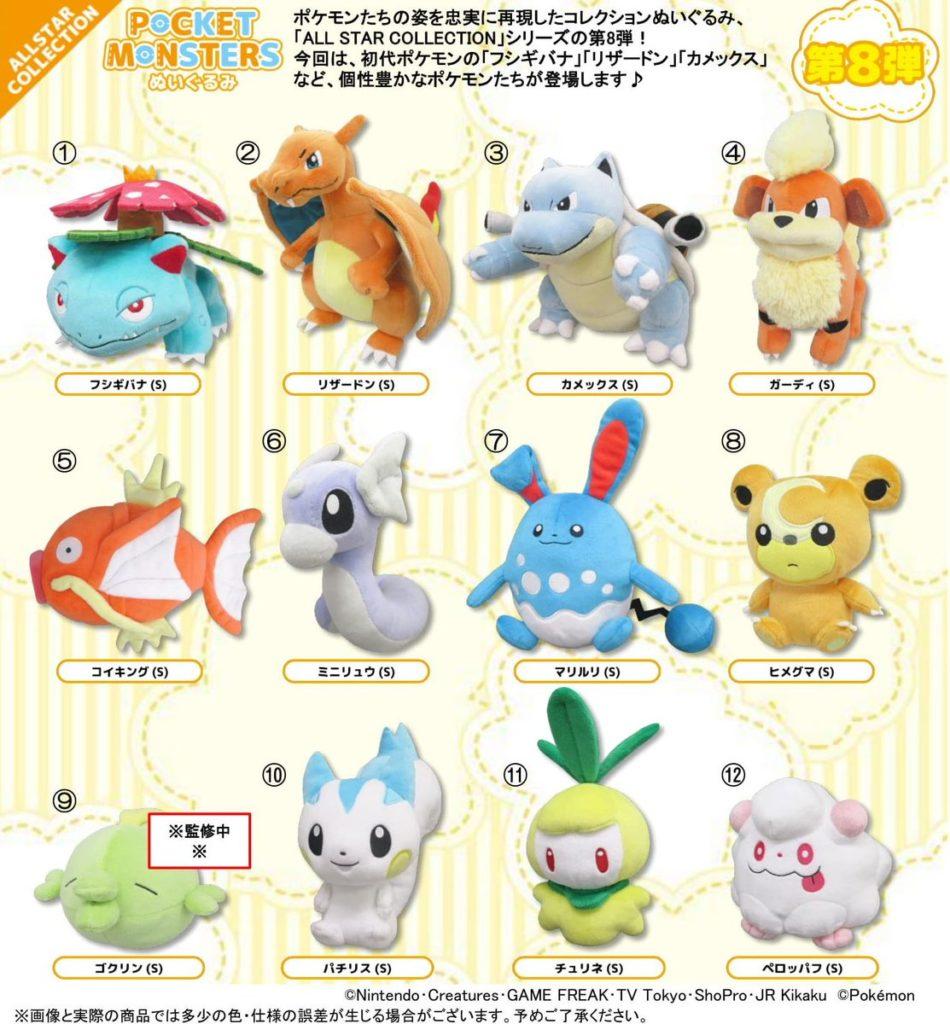 Pokémon All Star Collection Plush by San-ei Wave 8