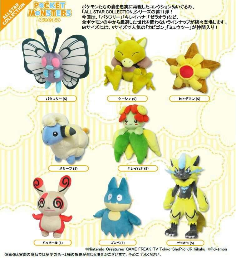 Pokémon All Star Collection Plush by San-ei Wave 11 S