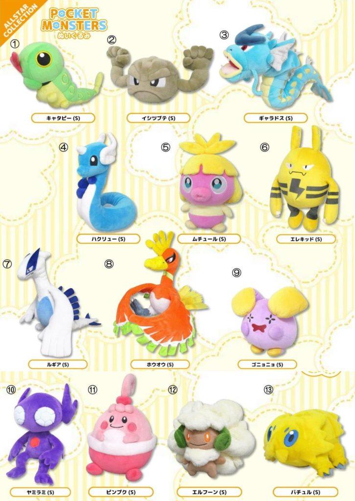 Pokémon All Star Collection Plush by San-ei Wave 12