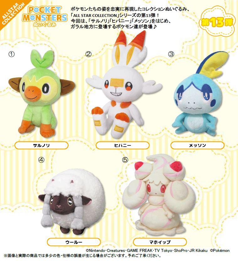 Pokémon All Star Collection Plush by San-ei Wave 13