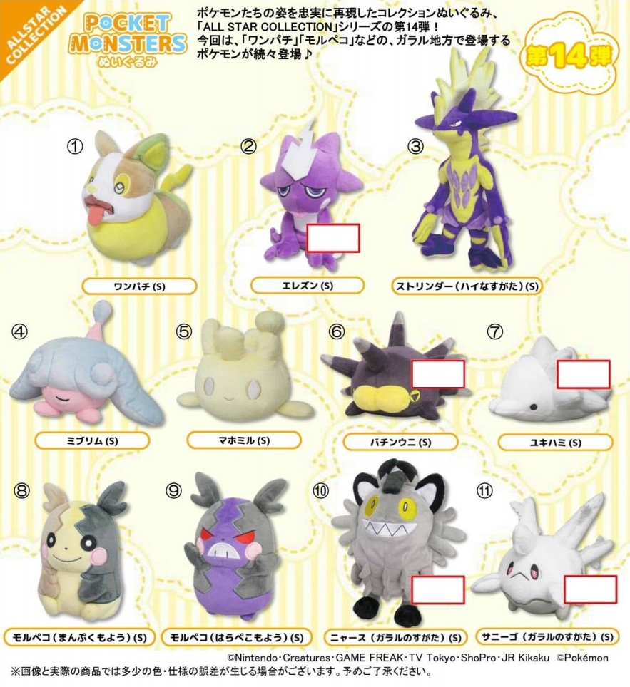 Pokémon All Star Collection Plush by San-ei Wave 14