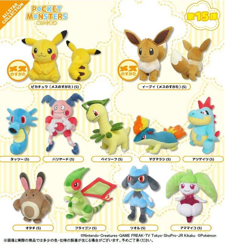 Pokémon All Star Collection Plush by San-ei Wave 15