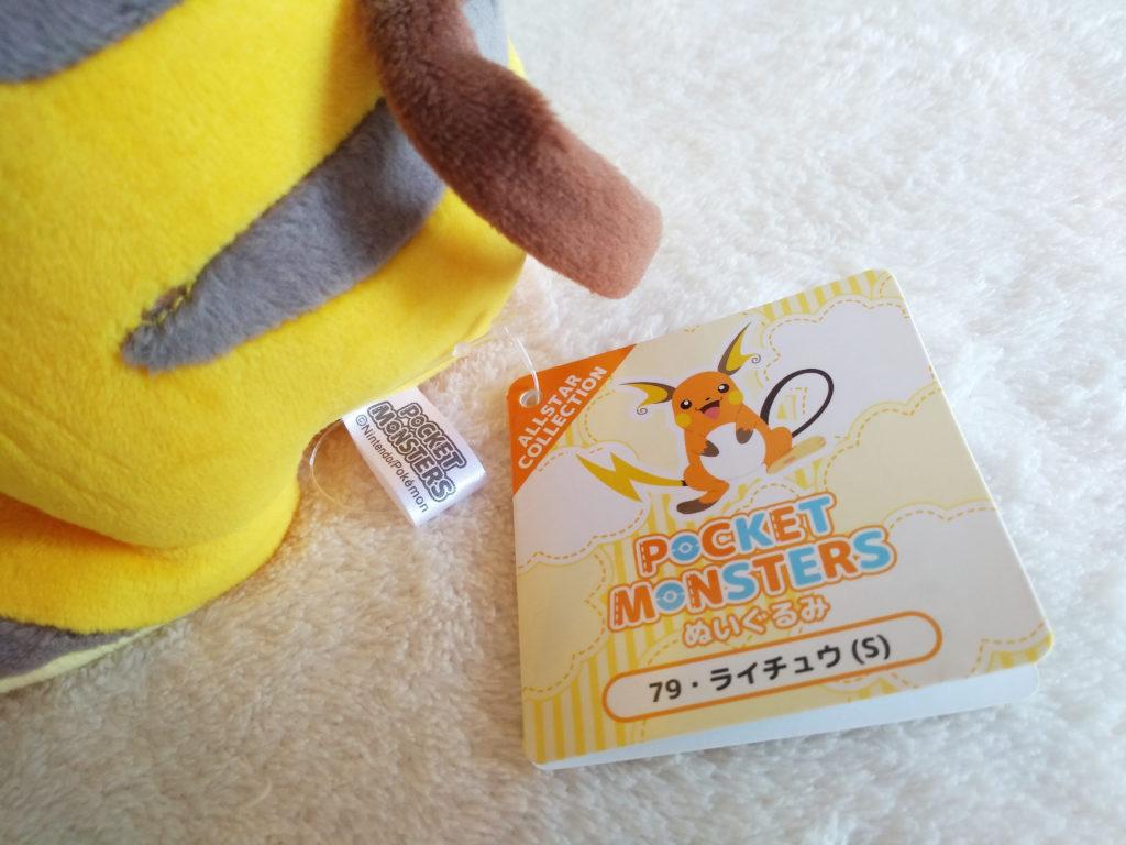 Pokémon All Star Collection Plush by San-ei #79 Raichu tags front