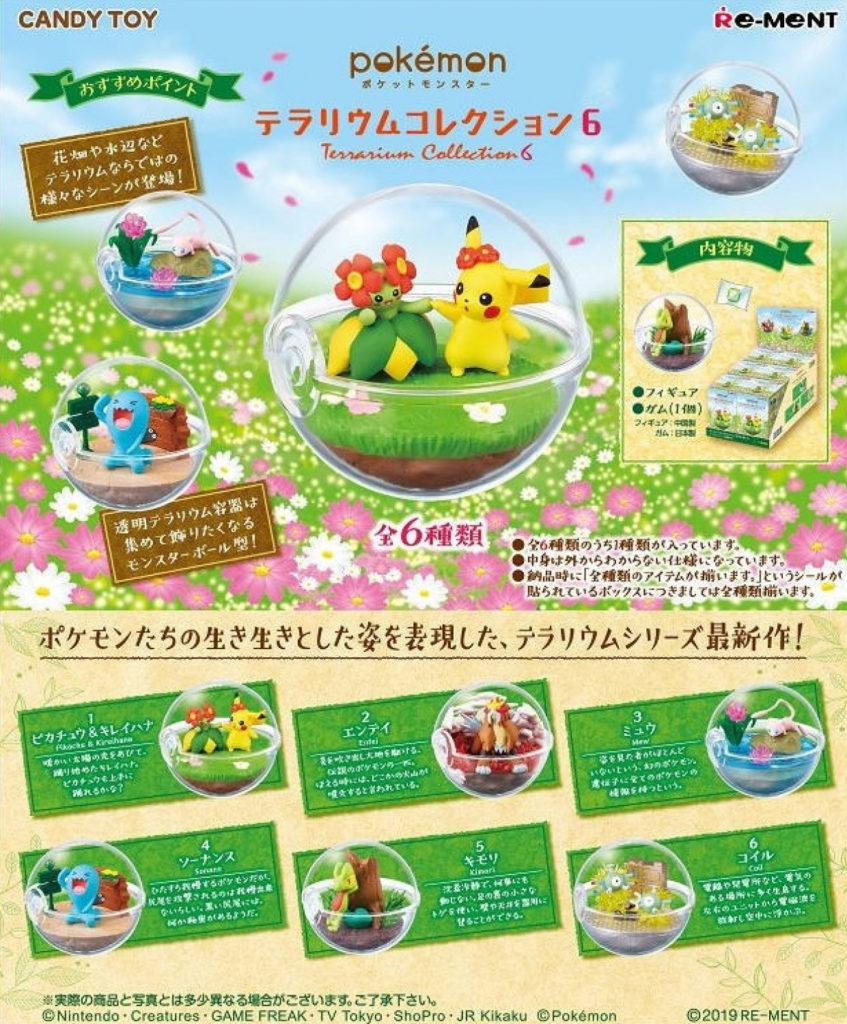 Pokémon Terrarium Collection by Re-ment Vol 6