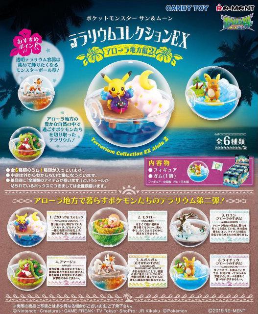 Pokémon Terrarium Collection by Re-ment EX Alola 2