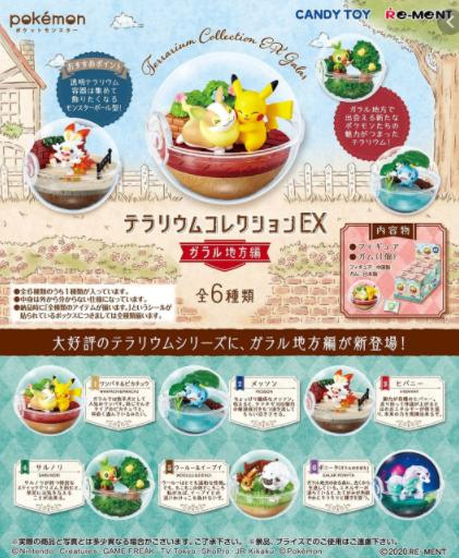 Pokémon Terrarium Collection by Re-ment Ex Galar