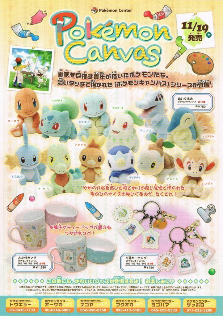Pokémon Canvas 2011 promotion poster